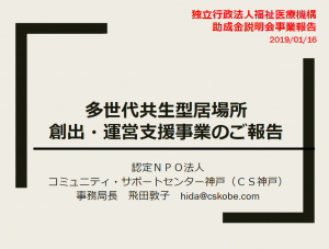 大阪会場報告資料