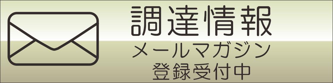 調達情報メールマガジン