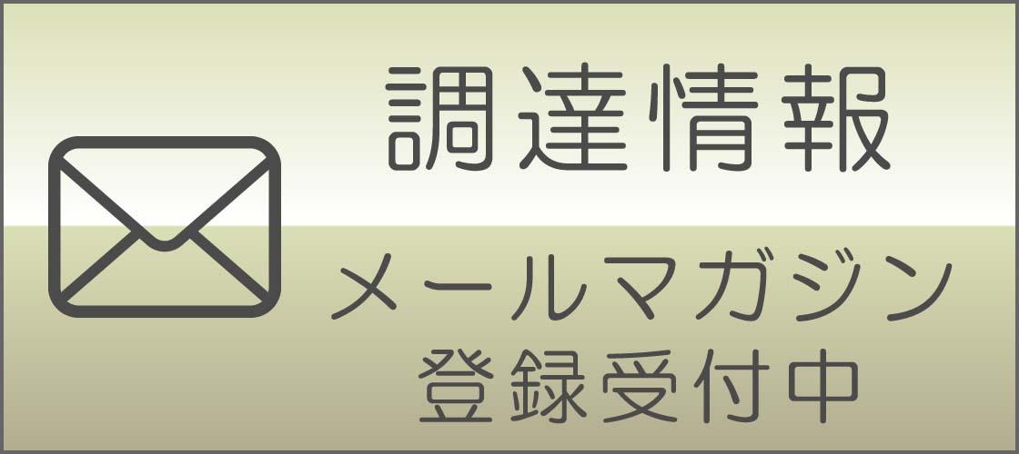 調達情報メールマガジンページ