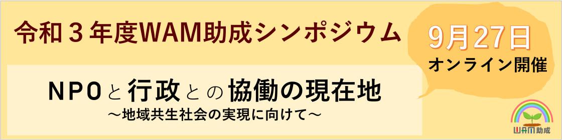 令和3年度WAM助成シンポジウム9月27日オンライン開催