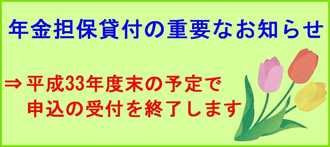 年金担保貸付の重要なお知らせ