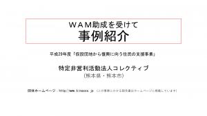 福岡会場登壇団体発表資料