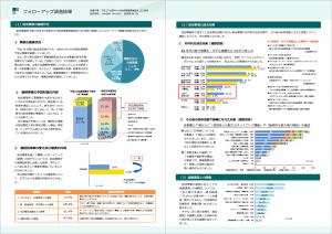 平成29年度フォローアップ調査結果ページ