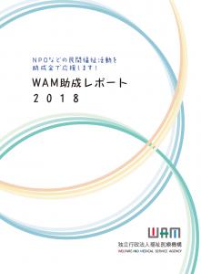 WAM助成レポート2018 表紙