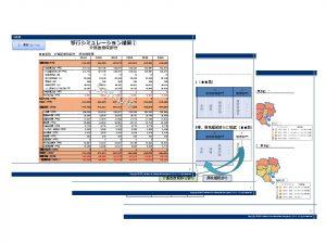 介護医療院移行支援プログラム報告書イメージ