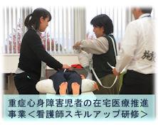 重症心身障碍児者の在宅医療推進事業<看護師スキルアップ研修>