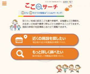 ここdeサーチ(子ども・子育て支援情報公表システム)のキャプチャー画像です