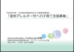 大阪会場登壇団体発表資料
