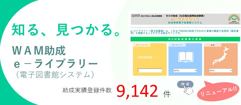 知る、見つかる。WAM助成e-ライブラリ(電子図書館システム)助成実績登録件数9142件