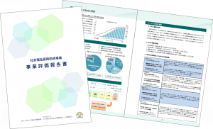 令和2年度事業評価報告書
