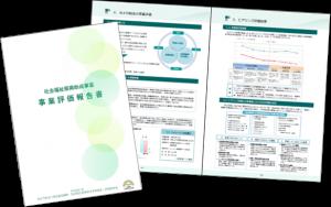 令和2年度社会福祉振興助成事業事業評価報告書