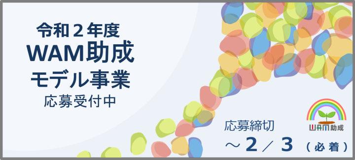 令和2年度WAM助成モデル事業 募集受付中 応募締切2020年2月3日月曜日まで(必着)