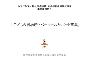 東京会場登壇団体発表資料
