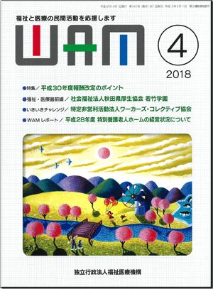 月刊誌WAM平成30年4月号