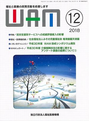 月刊誌WAM12月号表紙