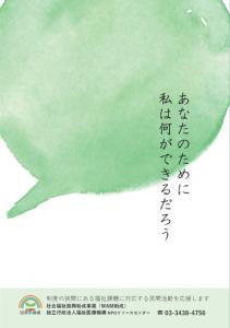 「あなたのために私は何ができるだろう」緑色吹き出しのWAM助成チラシ表面