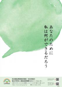 「あなたのために私は何ができるだろう」緑色吹き出しのWAM助成ポスター