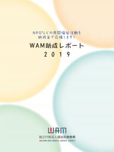 WAM助成レポート2019 表紙