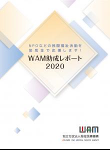 WAM助成レポート2020表紙