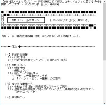 WAMNETメールマガジンの参考画像